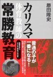 問4.技を磨き、体力を鍛えることで、ある程度の結果はでる。しかし日本一にはまだ遠い。そこでどうしたか?